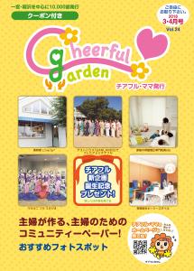 garden_vol24_1