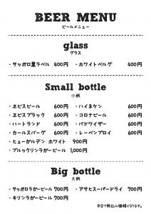 1606_beermenu
